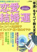 インスパイア吉祥寺早矢学研占い雑誌原稿執筆