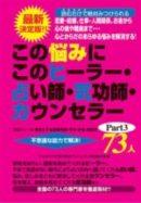 占いカウンセリングサロンインスパイア吉祥寺早矢三楽舎インタビュー掲載