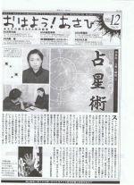 インスパイア吉祥寺早矢朝日新聞インタビュー掲載