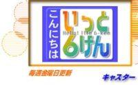 インスパイア吉祥寺占い早矢NHKTV出演