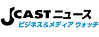 JCAST 元スマップの占い原稿記事 早矢執筆