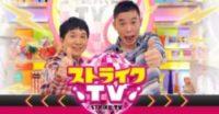 テレビ朝日ストライクTV インスパイア吉祥寺占い師早矢、今季洋出演