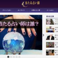 当たる占い師.com占いカウンセリングサロンインスパイア吉祥寺紹介