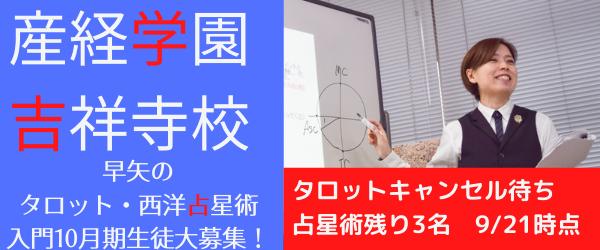 産経学園早矢タロット西洋占星術講座