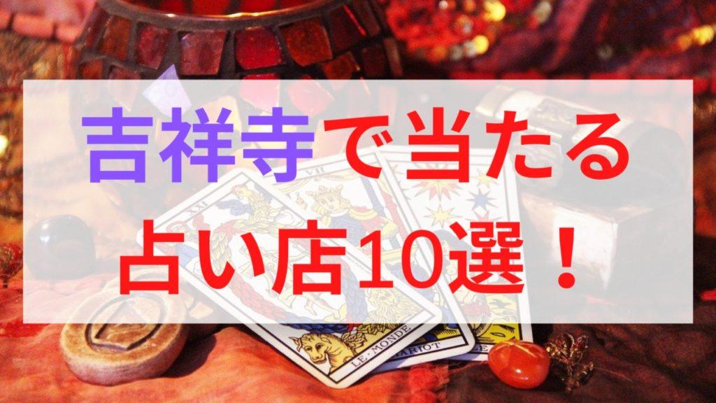 吉祥寺で当たる占い店10選ぶ 占いカウンセリングサロンインスパイア吉祥寺