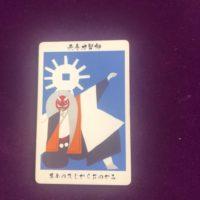 神様カード アメノタジカラオ