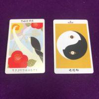 今月の占い 12月 神様カード