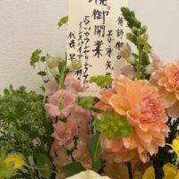 侑誌徹占 お祝いお花
