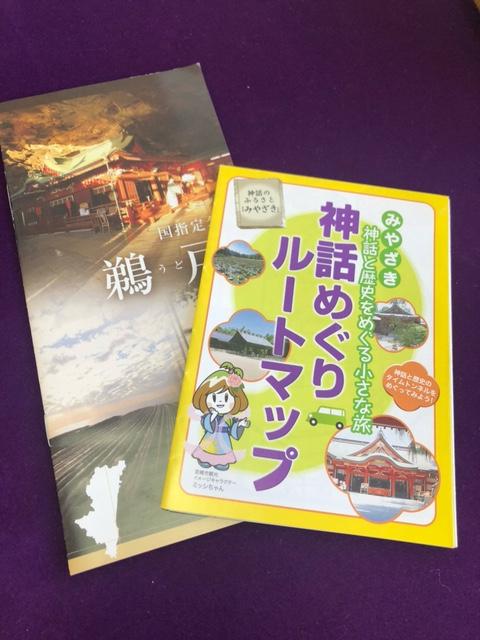 宮崎県ガイドブック