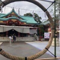 日枝神社 茅の輪