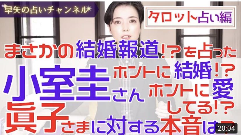 小室圭さん眞子様結婚報道