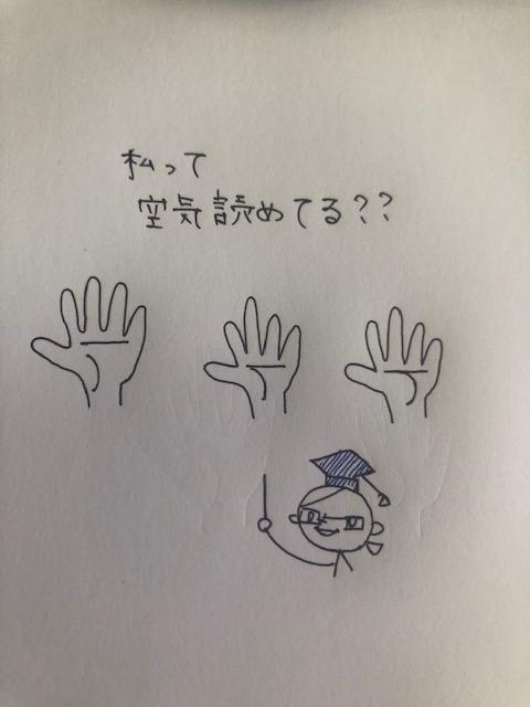 手相イラスト2